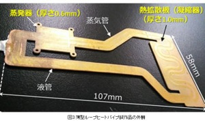 Fujitsu-Develops-Thin-Cooling-Device-3