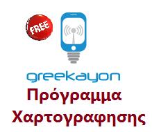 greekayon loμξηγgo
