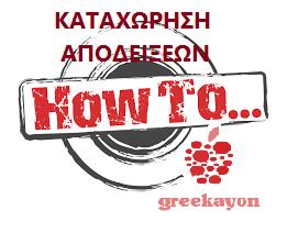 greekayonAPODE